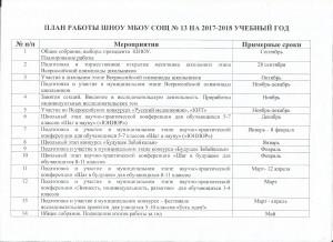 План работы ШНОУ 2017-18 гг.