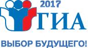 ГИА 2017