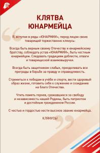 vow_yunarmeytsev