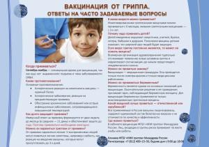грипп вопросы и ответы картинка